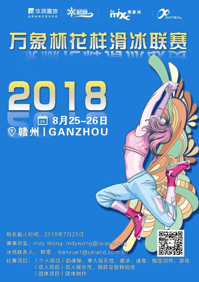 Skate Ganzhou 2018 Poster