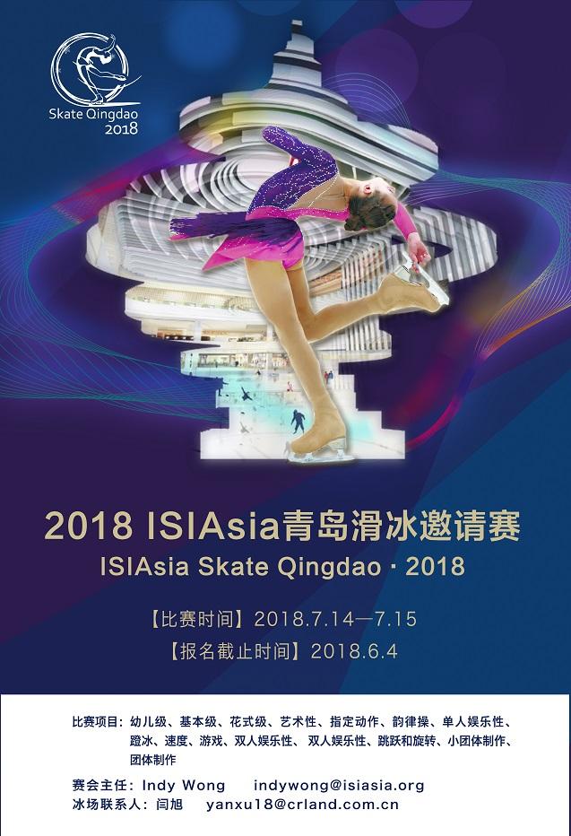 ISIAsia Skate Qingdao 2018