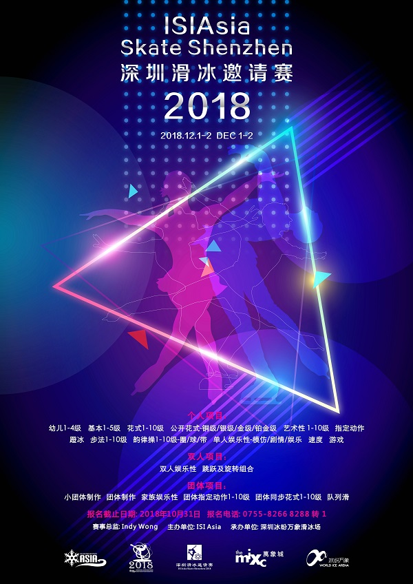 2018 ISIAsia 深圳滑冰邀请赛