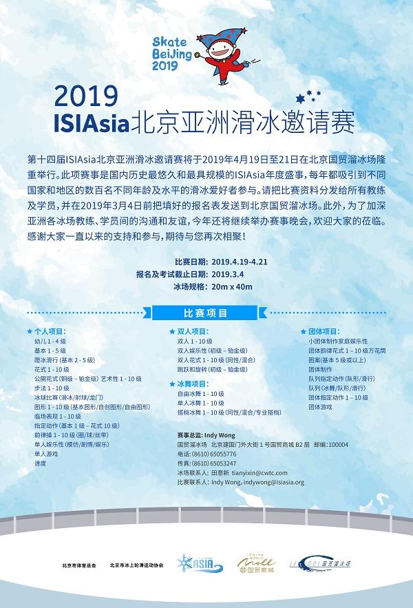 ISIAsia Skate Beijing 2019