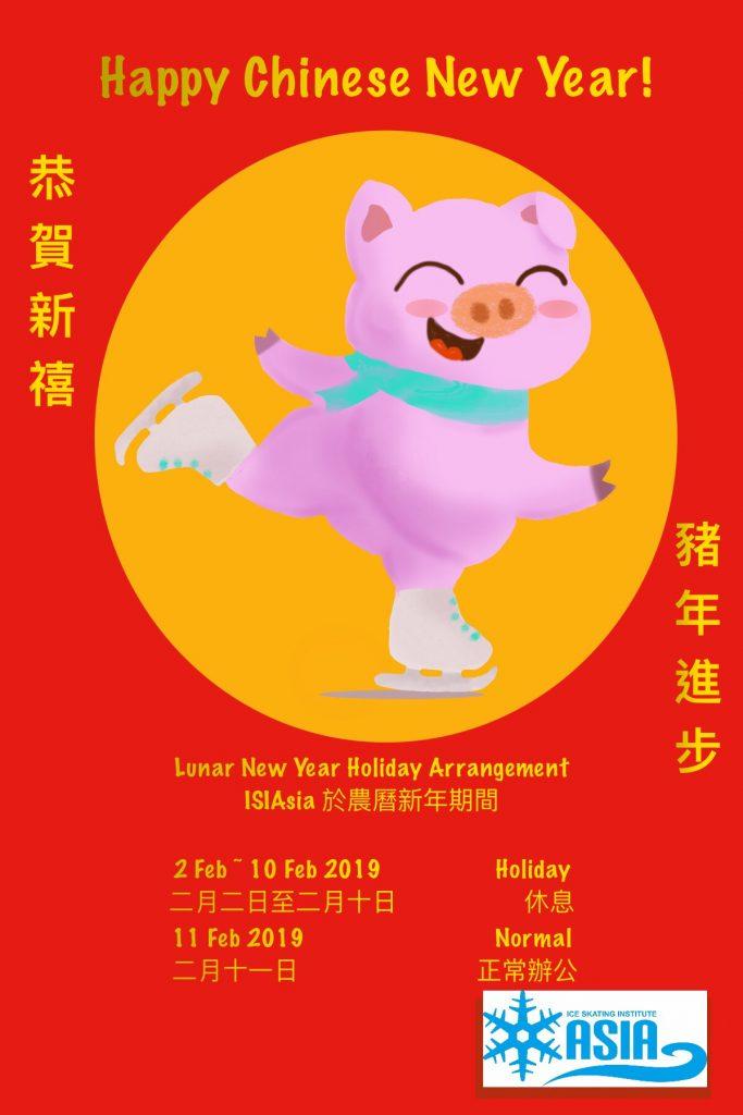 CNY Notice 2019