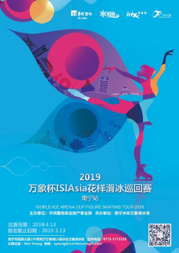 World Ice Arena Cup Figure Skating Tour 2019 - Nanning Poster