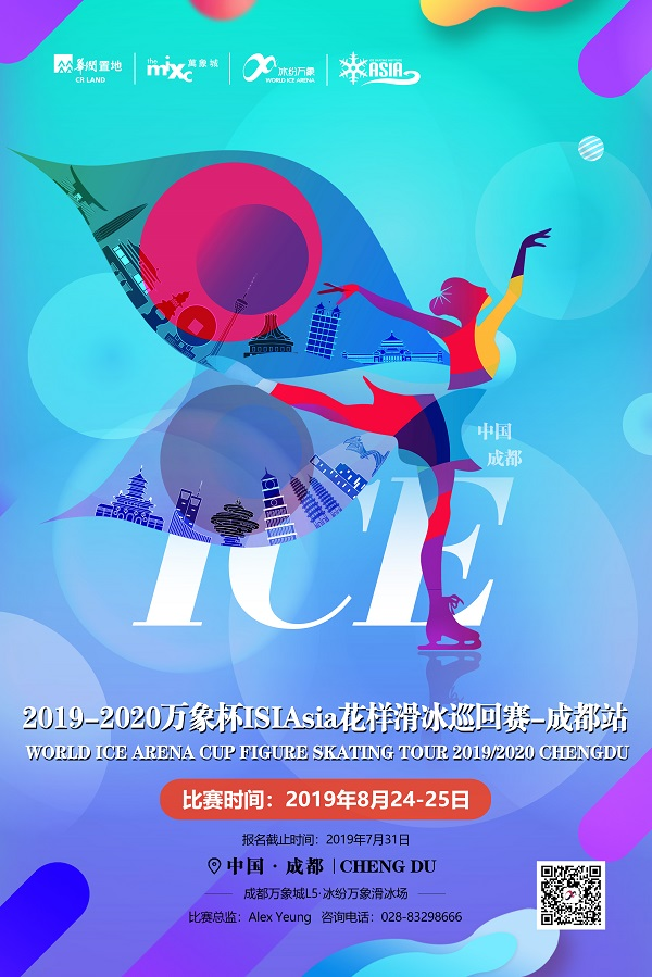 World Ice Arena Cup Figure Skating Tour 2019/2020 - Chengdu Poster