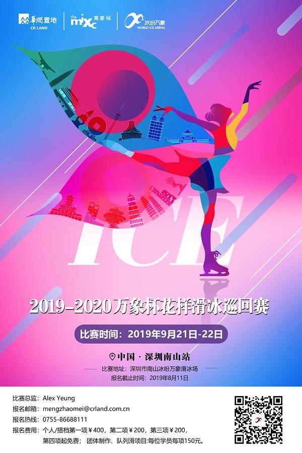 World Ice Arena Cup Figure Skating Tour 2019/2020 - Shenzhen Nanshan Poster