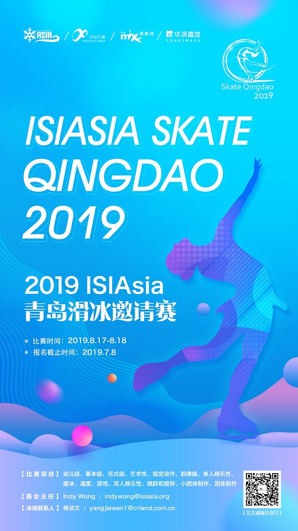 ISIAsia Skate Qingdao 2019 Poster