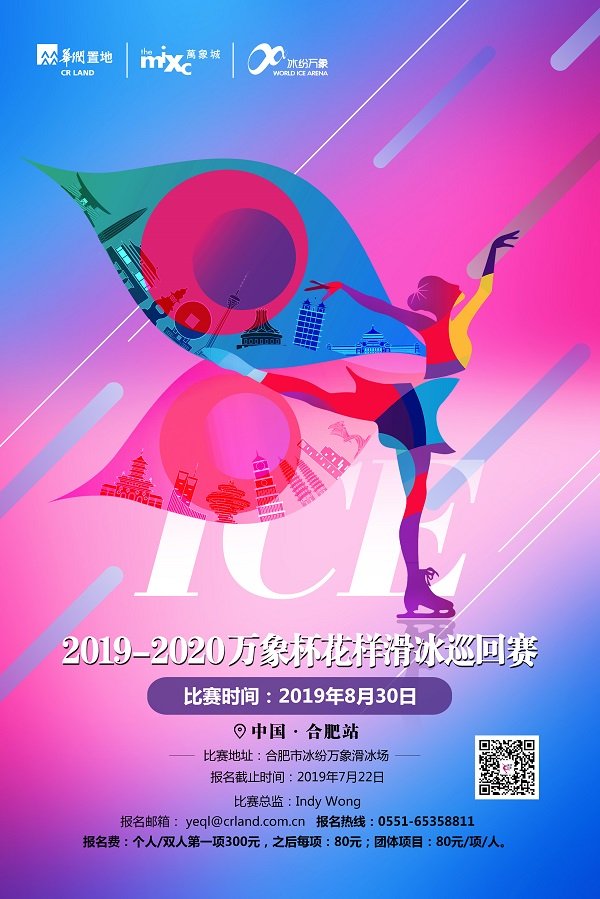 World Ice Arena Cup Figure Skating Tour 2019/2020 - Hefei Poster