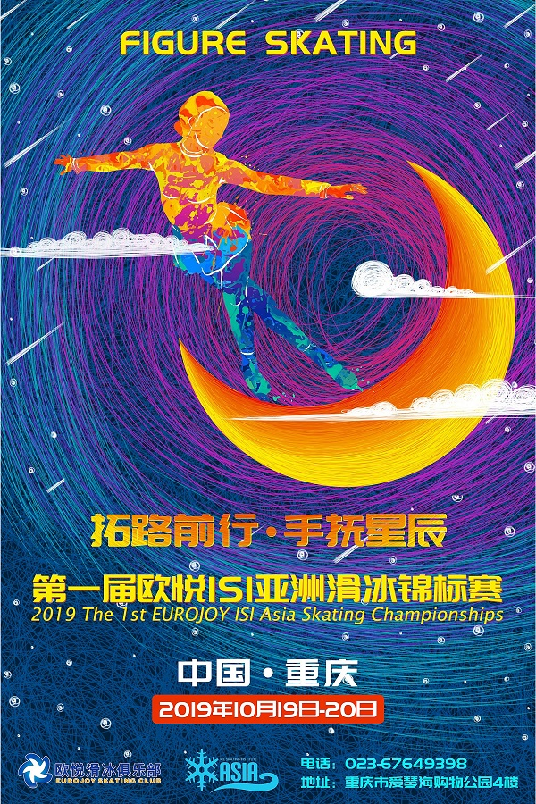 2019 The 1st EUROJOY ISI Asia Skating Championships Poster