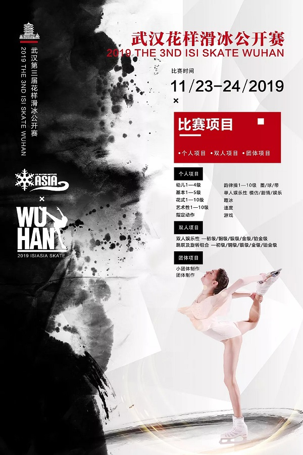 2019 3rd ISI Skate Wuhan Poster