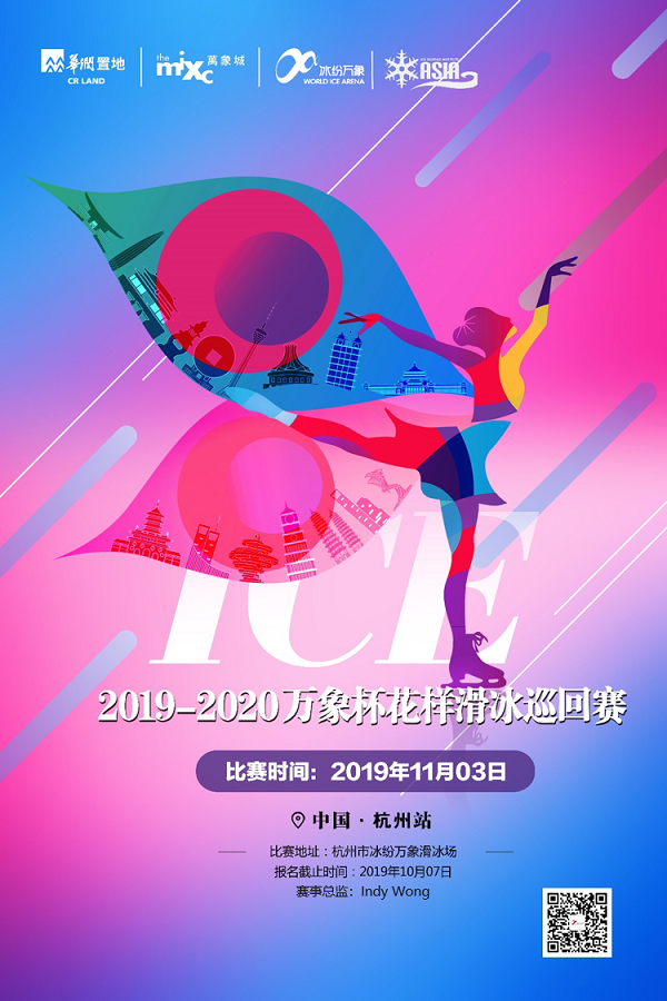 World Ice Arena Cup Figure Skating Tour 2019/2020 – Hangzhou Poster