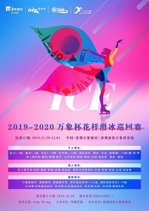 World Ice Arena Cup Figure Skating Tour 2019/2020 – Shenzhen Poster