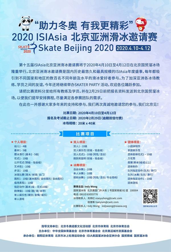 Skate Beijing 2020 Poster