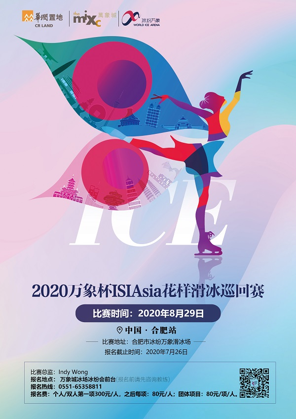 World Ice Arena Cup Figure Skating Tour 2020 – Hefei Poster