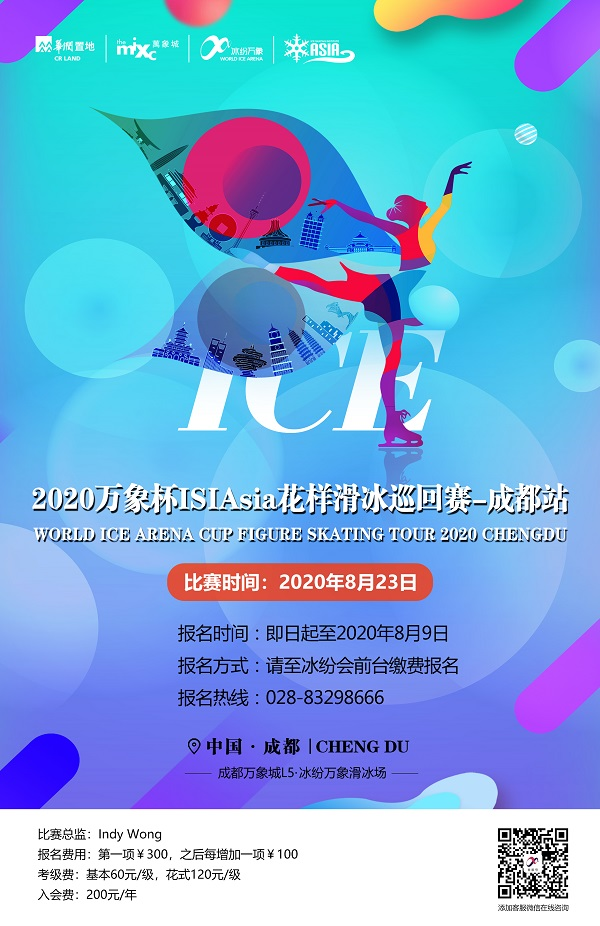 World Ice Arena Cup Figure Skating Tour 2020 Chengdu Poster