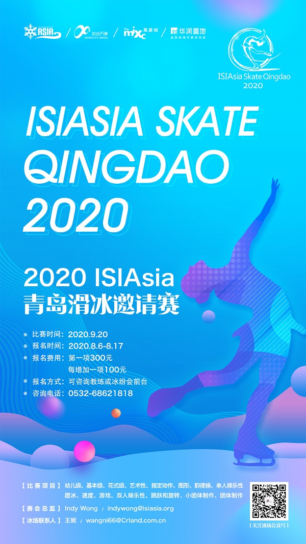 ISIAsia Skate Qingdao 2020 Poster