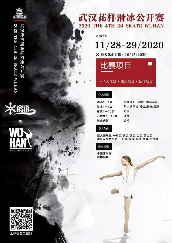 2020 ISIAsia Skate Wuhan Poster