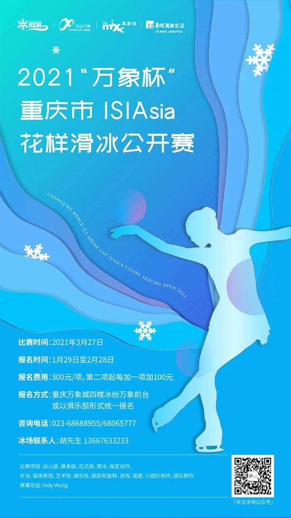 Chongqing World Ice Arena Cup ISIAsia Figure Skating Open 2021 Poster
