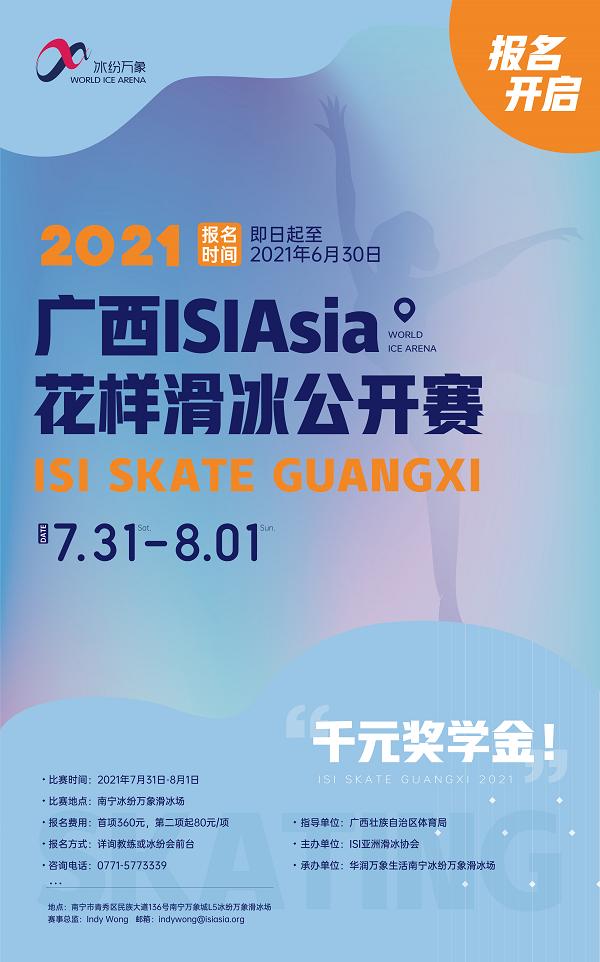 ISI Skate Guangxi 2021 Poster