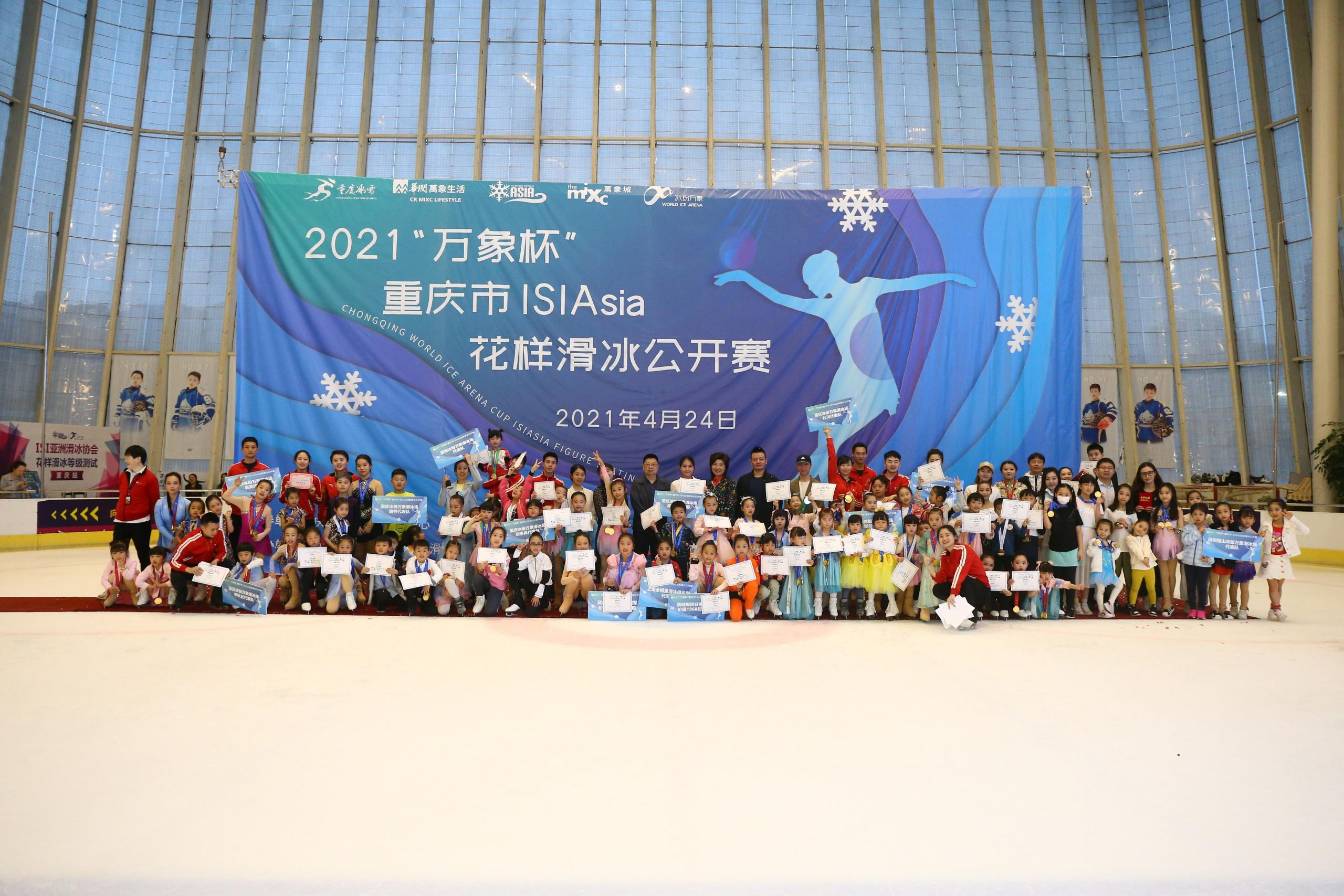 2021「万象杯」重庆市ISIAsia花样滑冰公开赛