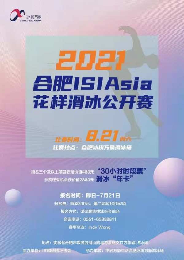 ISIAsia Hefei Skating Open 2021 Poster