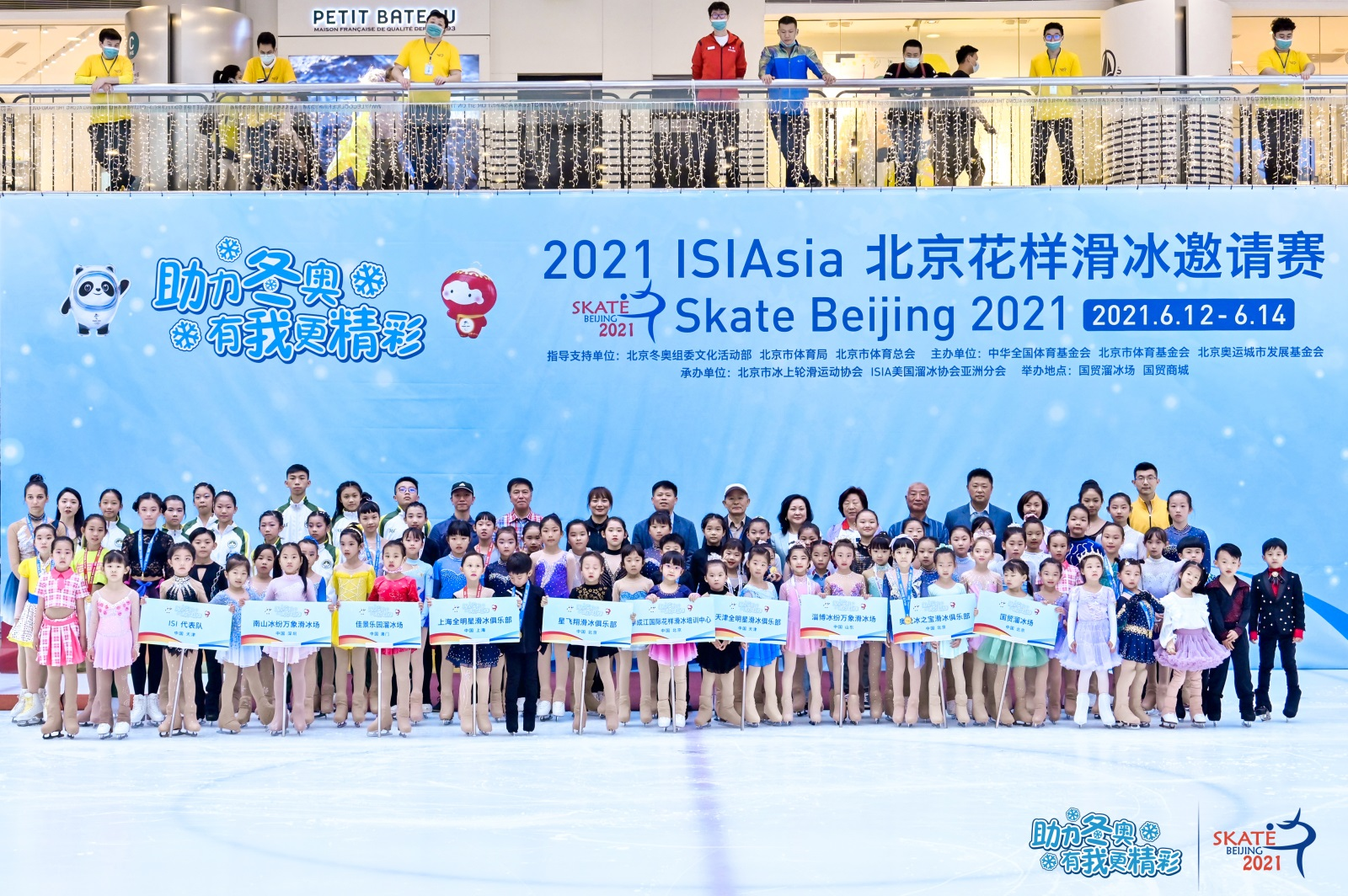 2021北京花样滑冰邀请赛