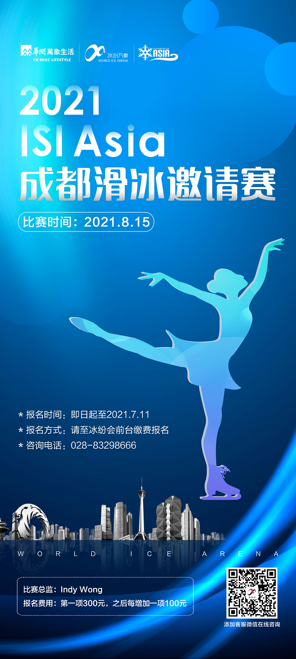 World Ice Arena Cup Figure Skating Tour 2021 Chengdu Poster