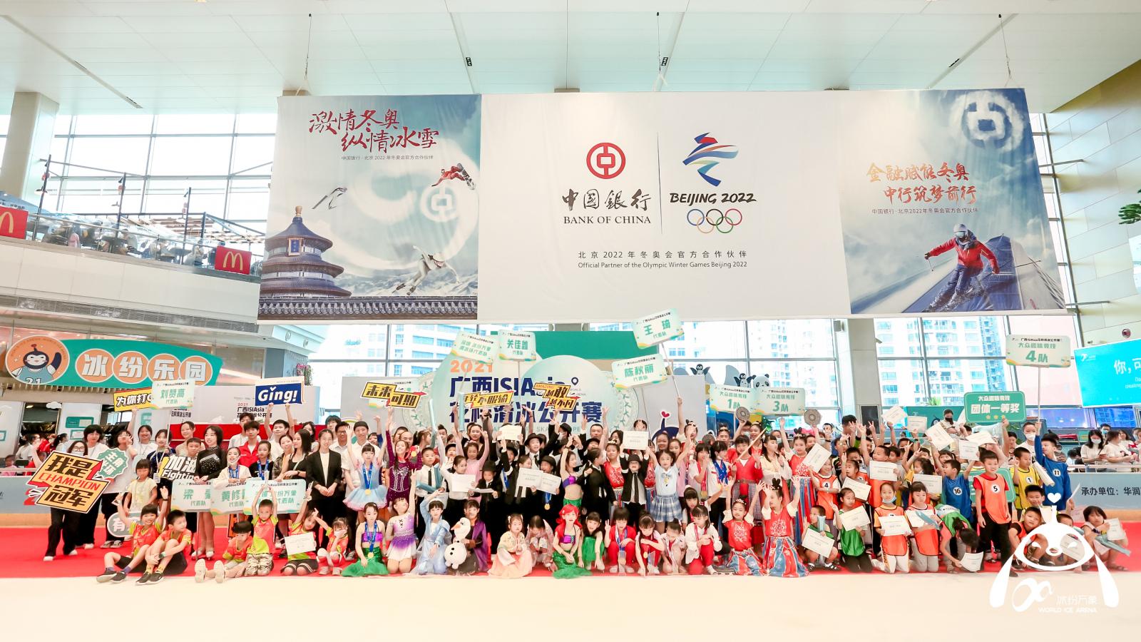 2021广西ISIAsia花样滑冰公开赛