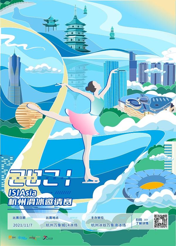 ISIAsia Skate Hangzhou 2021 Poster