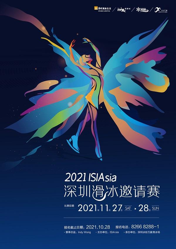 ISIAsia Skate Shenzhen 2021 Poster